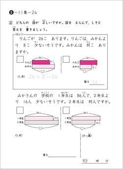 学研教室 小学二年生の教材 数と計算