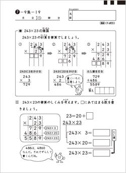 学研教室 小学三年生の教材 数と計算