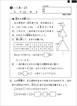 学研教室 小学四年生の教材 量と測定