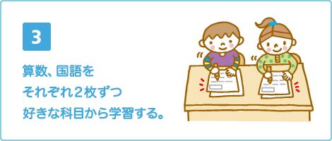 算数、国語をそれぞれ2枚ずつ好きな科目から学習する。