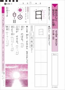 国語9級 漢字
