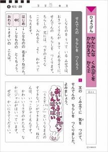 学研教室 国語9級 読解
